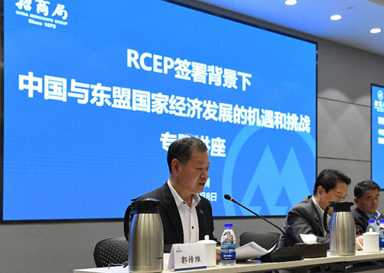 ACC Representatives Attended the RCEP Seminar Hosted by China Merchants Group