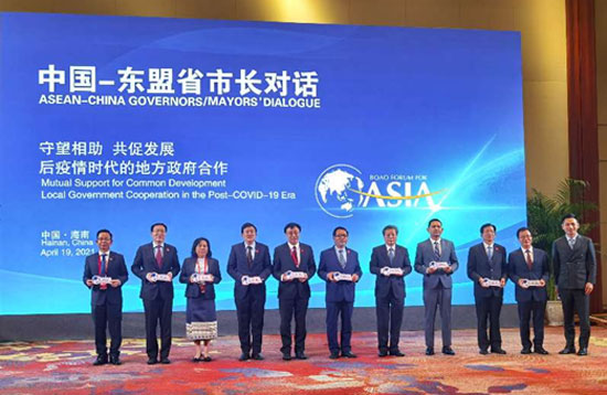 ACC Secretary-General Chen Dehai Attended theASEAN-China Governors/Mayors' Dialogue of the Boao Forum for Asia