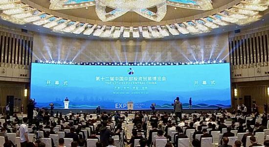 中国—东盟中心代表出席第十二届中国中部投资贸易博览会