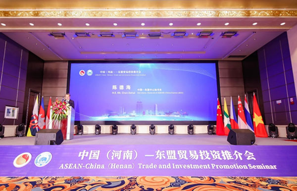 ASEAN-China (Henan) Trade and Investment Promotion Seminar Successfully Held
