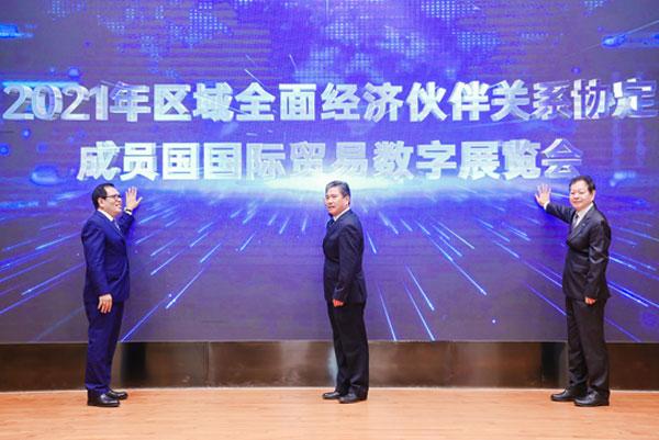 中国—东盟中心参加RCEP成员国国际贸易数字展览会开幕式