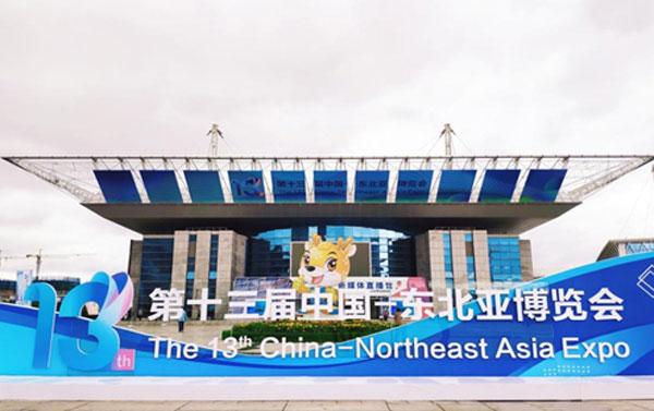 中国—东盟中心出席第十三届中国—东北亚博览会开幕式