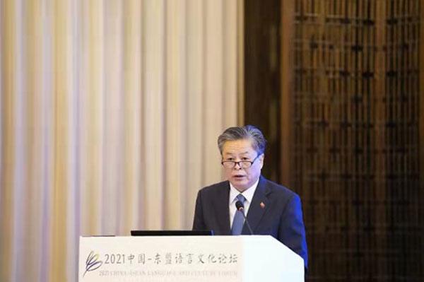 陈德海秘书长出席首届中国—东盟语言文化论坛
