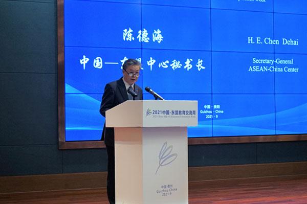 陈德海秘书长出席贵州与湄公河国家职业教育助力乡村振兴研讨会