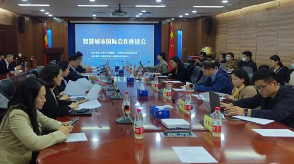 中国—东盟中心代表出席智慧城市国际合作座谈会
