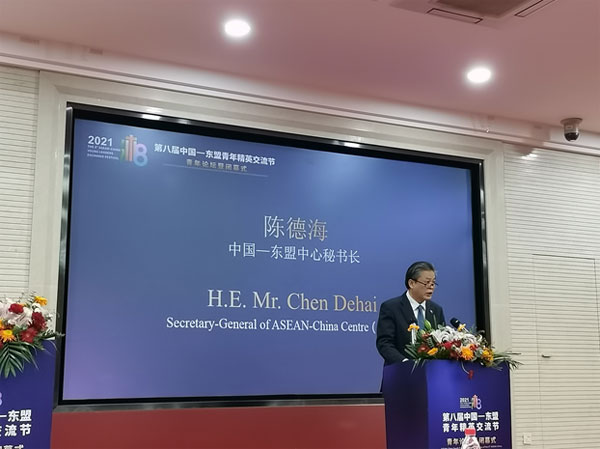 ACC Secretary-General Chen Dehai attended the ASEAN-China Youth Forum & Closing Ceremony of the 8th ASEAN-China Young Leaders Exchange Festival