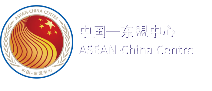 中國-東盟中心 ASEAN-China Centre