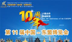 第11屆中國-東盟博覽會