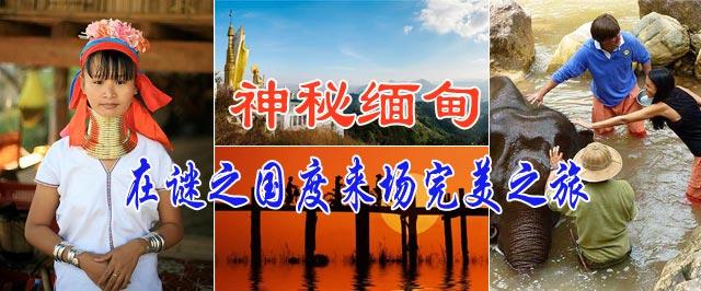 神秘缅甸 在谜之国度来场完美之旅