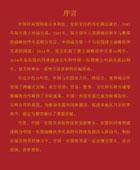 中國—東盟關係圖片展