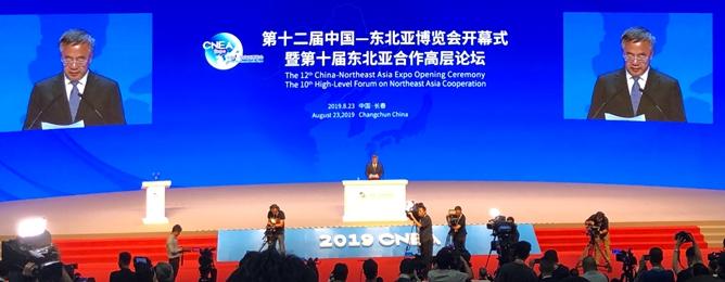 中國—東盟中心出席東北亞博覽會開幕式暨東北亞合作高層論壇(2019-08-23)