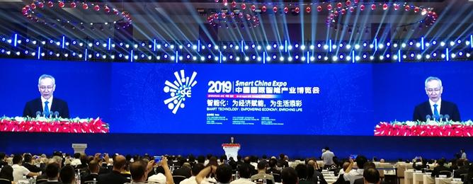 中國—東盟中心代表出席2019中國國際智能産業博覽會開幕式暨大數據智能化高峰會
