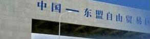 中國-東盟自由貿易區